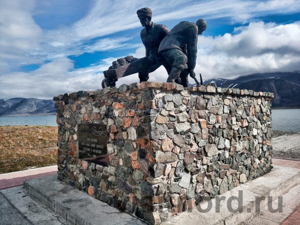 Памятник в Эгвекиноте