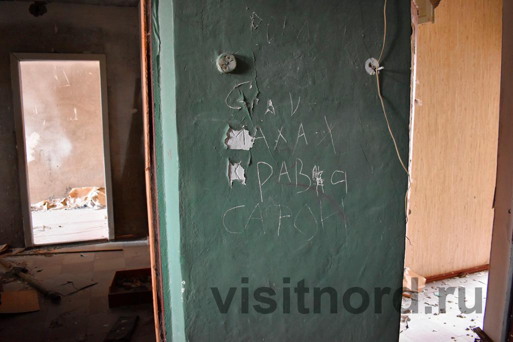 Надпись в подъезде