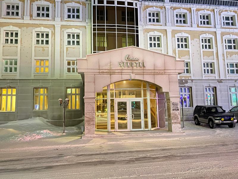 Отель Чукотка
