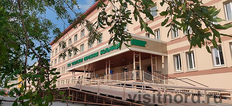 Чукотская окружная больница