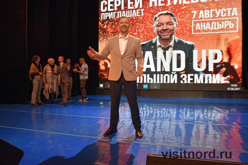 Концерт в Анадыре