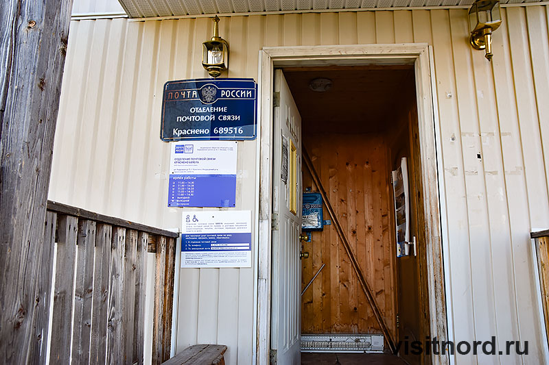 Отделение почты в Краснено
