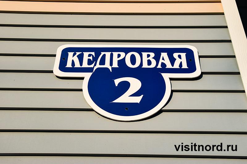Табличка улица Кедровая