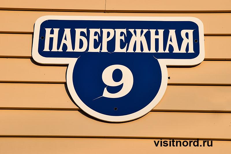 Табличка улица Набережная
