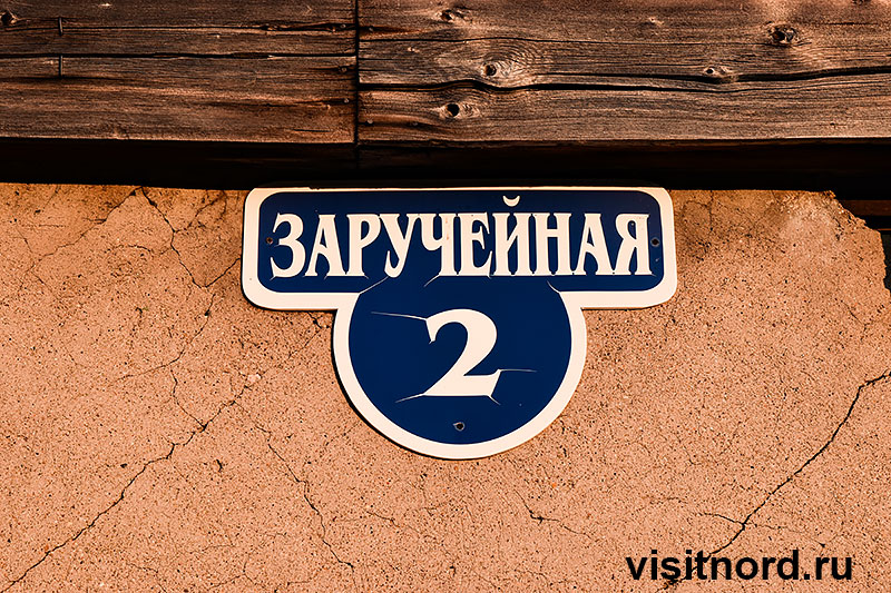 Табличка улица Заручейная